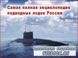 Энциклопедия подводных лодок России и СССР