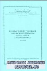 Экономическая организация как объект менеджмента: сущность, структура, мето ...