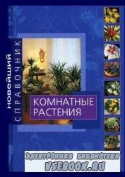 Комнатные растения: новейший справочник