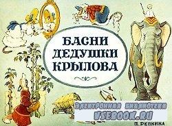 Басни дедушки Крылова