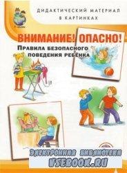 Внимание! Опасно! Правила безопасного поведения для детей