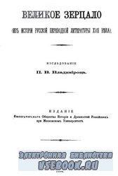 Великое Зерцало (из истории русской переводной литературы XVII века)