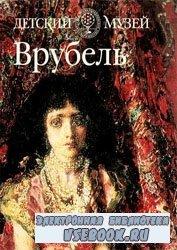 Врубель: Русская живопись