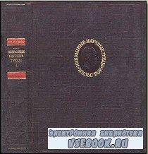 Избранные научные труды В двух томах. Т. 1