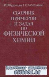 Сборник примеров и задач по физической химии