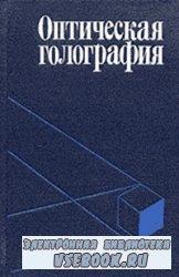 Оптическая голография. В двух томах
