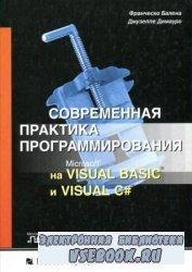 Современная практика программирования на Microsoft Visual Basic и Visual С#
