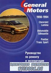 General Motors 1990-1994. Chevrolet Lumina, Oldsmobile Silhouette, Pontiac  ...