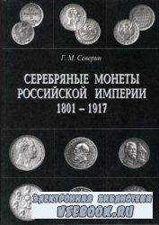 Серебряные Монеты Российской Империи 1801-1917 Книга II