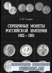 Серебряные Монеты Российской Империи 1682-1801 Книга I