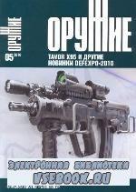 Оружие №05 2010