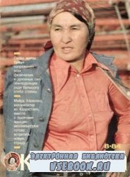 Крестьянка № 8 1984