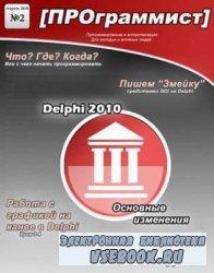 ПРОграммист №2  2010