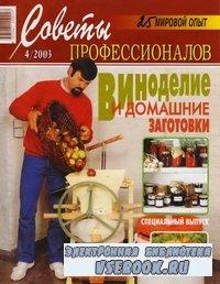 Советы профессионалов №4 2003
