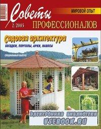 Советы профессионалов №2 2005