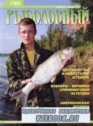 Рыболовный мир № 3 2010