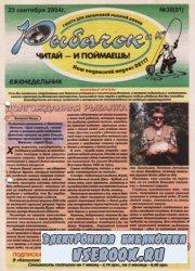 Рыбачок № 38 2004