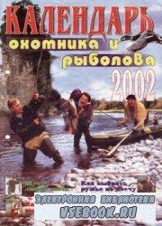 Календарь охотника и рыболова 2002