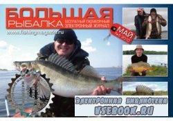 Большая рыбалка № 5 2010
