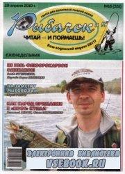 Рыбачок № 16 2010