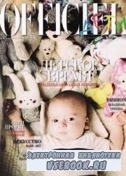 L'Officiel Дети №1 2010