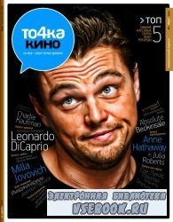 То4ка Кино №2 2010