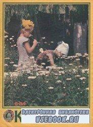 Крестьянка № 6 1984