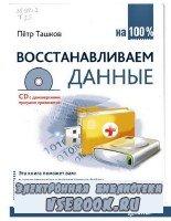 Ташков П. А. - Восстанавливаем данные на 100% (2010)