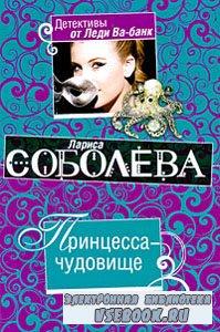 Лариса Соболева.  Принцесса-чудовище