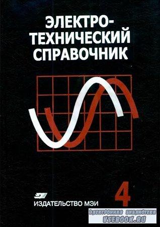 Электротехнический справочник. Том 4. Использование электрической энергии