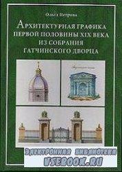 Архитектурная графика первой половины XIX века из собрания Гатчинского двор ...