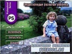Энциклопедия развития ребенка