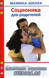 Соционика для родителей. Как перестать воспитывать ребенка и помочь ему выр ...