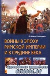 Войны в эпоху римской империи и в средние века