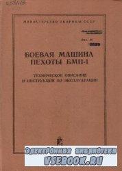 Боевая машина пехоты БМП-1 - Техническое описание и инструкция по эксплуата ...