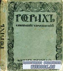 Николай Константинович Рерих. Собрание сочинений (20 произведений)