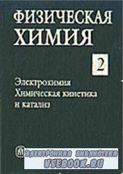 Физическая химия. Книга 2