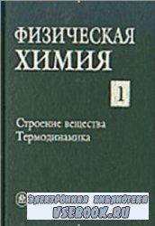 Физическая химия. Книга 1
