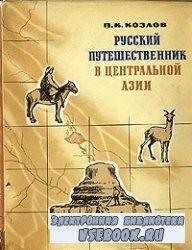 Русский путешественник в Центральной Азии