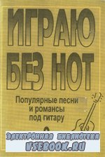 Играю без нот. Популярные песни и романсы под гитару. Выпуск 3