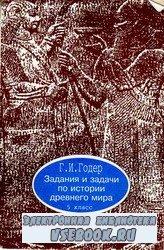 Задания и задачи по истории древнего мира