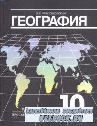 География. Экономическая и социальная география мира