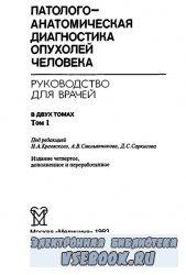 Патологоанатомическая диагностика опухолей человека: Руководство в 2 томах. ...