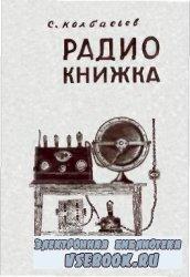 Радио-книжка