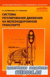 Системы регулирования движения на железнодорожном транспорте