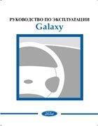 Руководство по эксплуатации Ford Galaxy