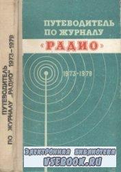 Путеводитель по журналу «Радио» 1973—1979