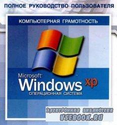 Операционная система Microsoft Windows XP. Полное руководство пользователя