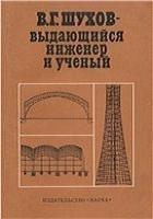 В.Г. Шухов - выдающийся инженер и ученый