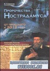 Пророчества Нострадамуса: от прошлого к 2012 году